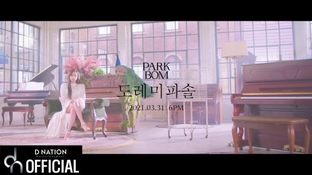 박봄(Park Bom) - 도레미파솔 (Do Re Mi Fa Sol) (feat.창모(CHANGMO)) M/V Teaser 2