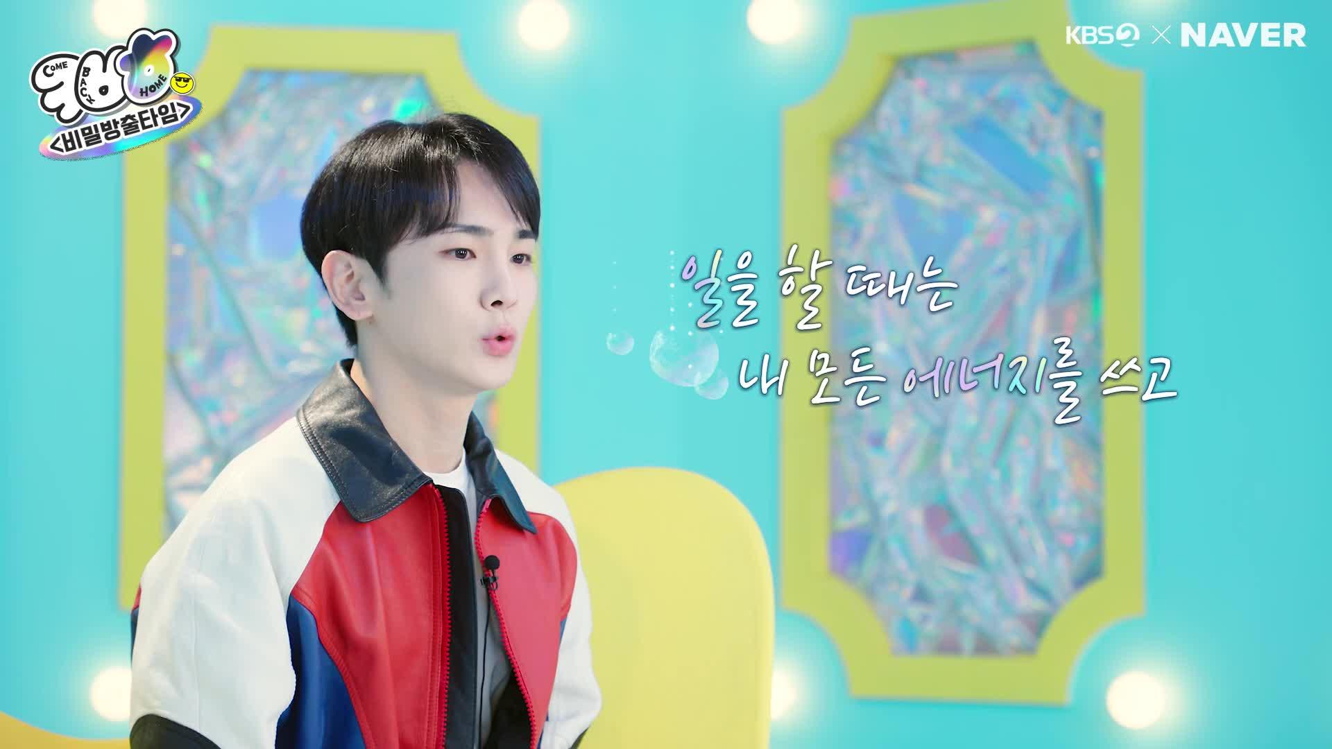 [컴백홈TV 3회] 유재석이 알려주는 키+예나+인성의 은밀한 사생활&시크릿스토리•˚-˚•)و 드루와♡