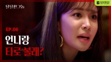 """The canteen guy is a werewolf? [Web-drama """"The Sweet Blood""""] - EP. 6"""