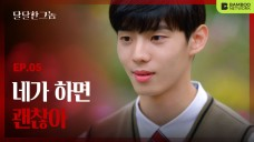I'd rather you bite me (The Sweet Blood) - EP.5