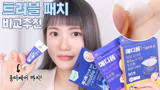 여드름 트러블패치 BEST3 비교추천 (ft.메디폼 흉터연고)