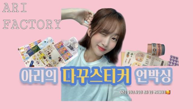 ARI Factory 우당탕탕 다꾸스티커 언박싱 EP.03