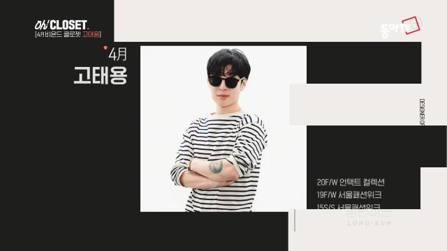 [동아컬렉션] 이달의 디자이너 4월_비욘드 클로젯 고태용 편
