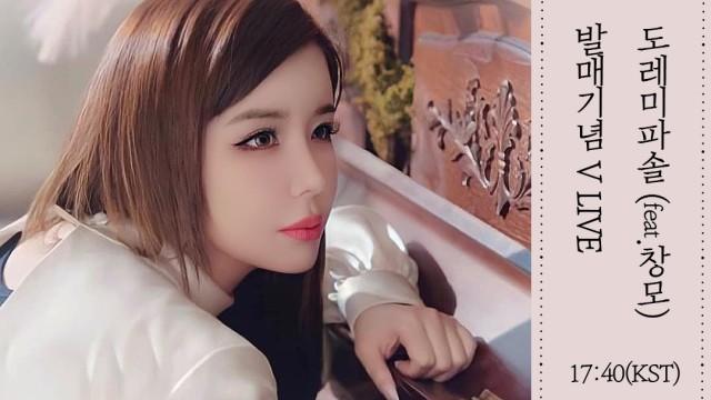 🎉도레미파솔(feat.창모)🎵 발매기념 LIVE🎉