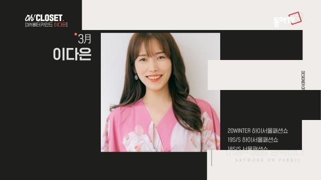 [동아컬렉션] 이달의 디자이너 3월_블리다 이다은 편