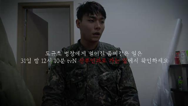 [김수오]도균호 병장에게 벌어진 좀비같은(?)일🧟♂️