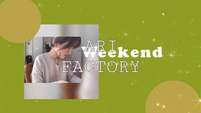 [재업로드] 'ARI Factory' V-Log 아리의 주말 EP.07🎥