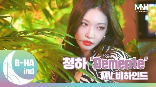 [B-HAind] CHUNG HA 'Demente' MV 비하인드