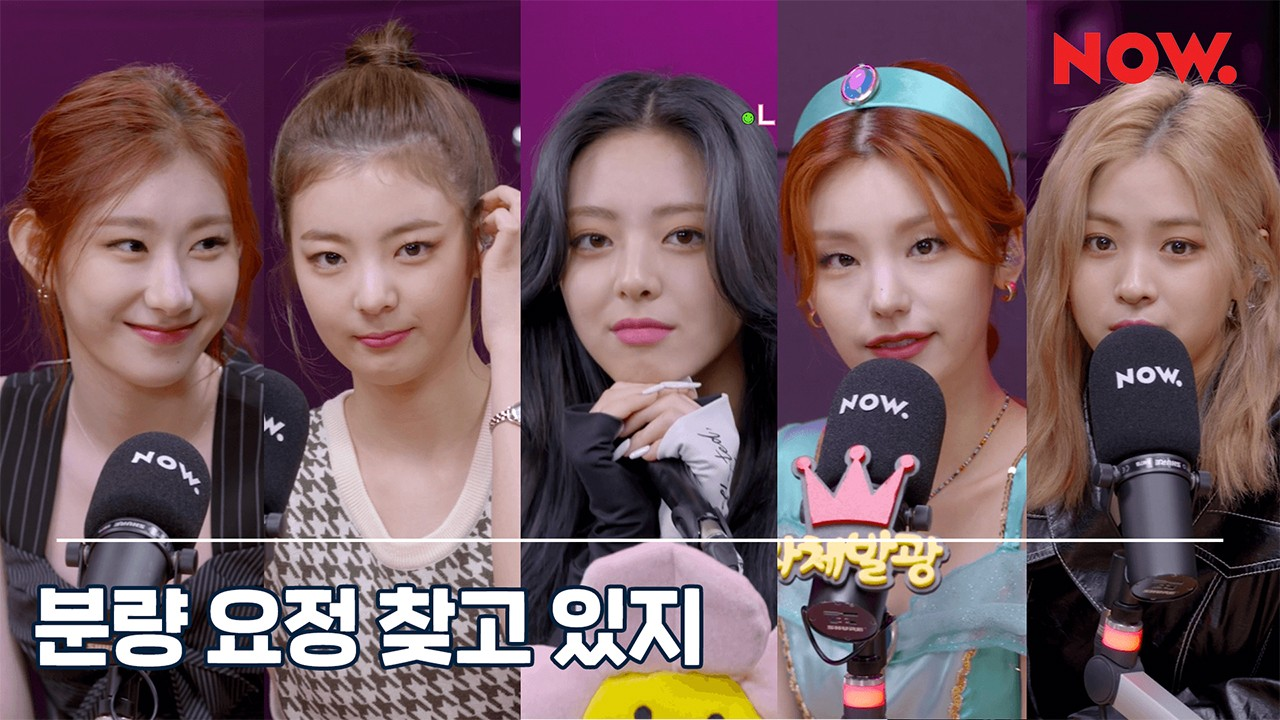 "ITZY(있지) ""bㅣㄴ틈있지"" EP.13 Highlight : Who appears most on bㅣㄴ틈있지?"