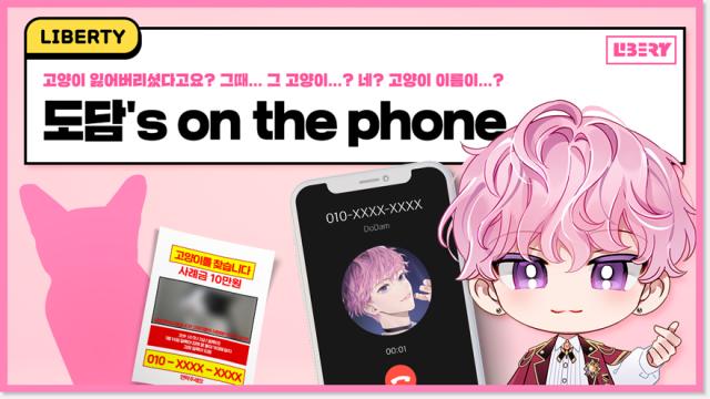 [LIBERTY] 도담's on the phone [ENG/JPN SUB]