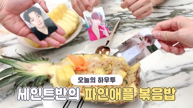 [VPICK! HOW TO in V] 세인트반의 파인애플 볶음밥🍍🍚(HOW TO COOK St.Van's pineapple fried rice)