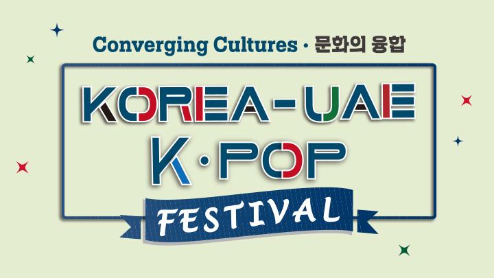 [다시보기]KOREA UAE K-POP 페스티벌