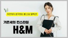 H&M 신상 컬렉션으로 봄 스타일링 완성! 기은세의 6days 스타일링!