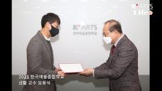 2021년 한국예술종합학교 신임 교수 임용식 현장스케치