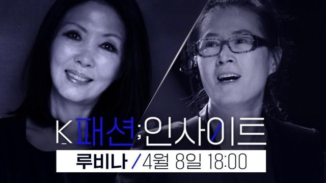 [브이 스타일라이브] K패션 인사이트 루비나 with 정소미, 박영선