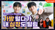 One Pack Of Pork Belly in Someone's Bag🥓[Be My Boyfriend] What's in My Bag🎒