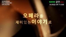 [예고] 금난새의 오페라이야기 - 라보엠 생중계
