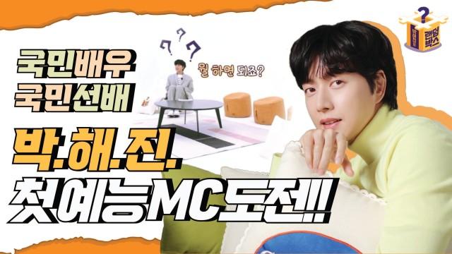 [예고] 배우 박해진 단독 예능 MC 도전!! 박해진의 #랜덤박스 기대해주세요! (Eng Sub)