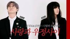 허영생    김경호, 김연우 - 사랑과 우정사이 Vocal Cover