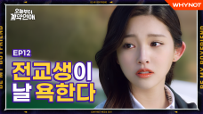 My school life is over [Be My Boyfriend] EP12 The entire school turned against me