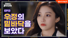 Requirements of a true friend [Be My Boyfriend] EP13 Will she able to get her friend back?