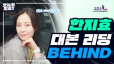 [ACTOR] 오늘도 지효-일산 SBS 대본 리딩 다녀왔습니다!
