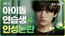 Idol trainees can't have personality rumors?_[8k web drama Bio Homme_ep.2]_letfilm