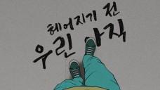 [포맨] 포맨(4MEN) '우린 아직 헤어지기 전(Still)' Lyric Video Teaser (일러스트 illustration ver.)
