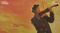 [예고] 뮤지컬 <지붕위의 바이올린> 시츠프로브