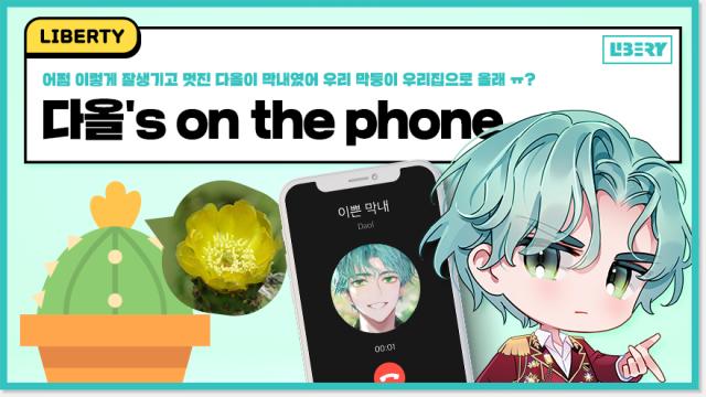 [LIBERTY] 다올's on the phone [ENG/JPN SUB]