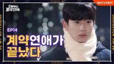 Our contract ends today [Be My Boyfriend] EP14 Over at midnight
