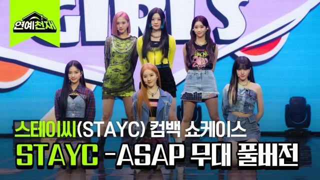청량미 추가한 힐링돌 스테이씨(STAYC), 타이틀곡 'ASAP' 무대 풀버전