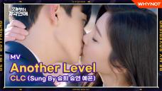 [M/V] 이게 바로 걸크러쉬다😎 CLC -  Another Level (Sung by 승희, 승연, 예은) [오늘부터 계약연애] MV