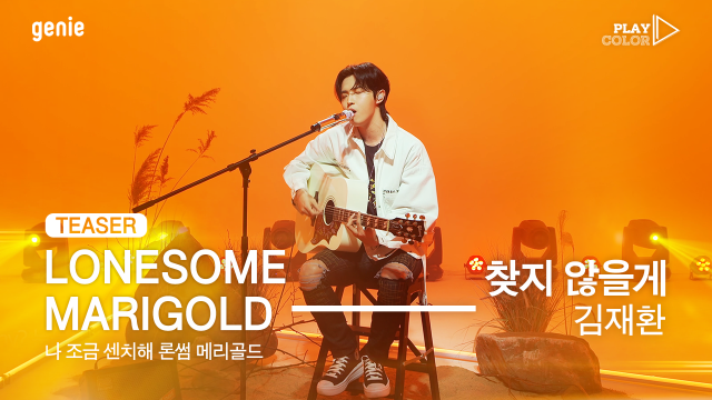 [PLAY COLOR Teaser] 김재환 (KIM JAE HWAN) - 찾지 않을게 (I Wouldn't Look For You)  l 2021.04.09 17:00 KST