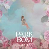 박봄(Park Bom)