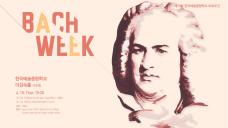 """""""바흐,푸가의 기법 수학적 논리+음악적 깊이"""" 공연 생중계 예고편"""