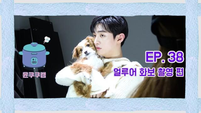 [윤쿠쿠캠 시즌2] Ep.38 윤지성 얼루어 화보 촬영 비하인드 편 (★컴-백★)
