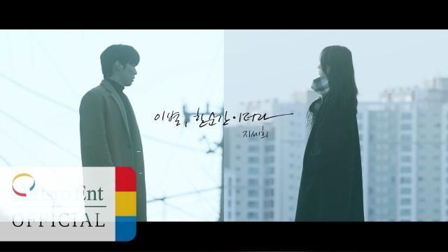 지세희(JISEHEE) '이별, 한순간이더라' Official MV