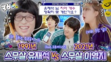 [Come Back Home TV EP.4] Hipster vibe in 20th century vs social butterfly vibe in 21st century☄️