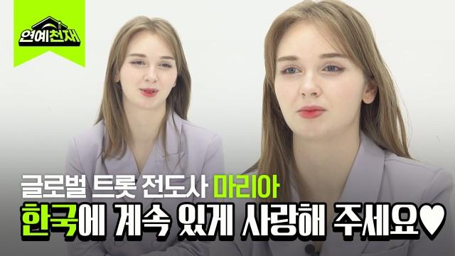 """'미스트롯2' 마리아, 더 보이즈가 좋아서 온 한국 """"내가 키운 거 같아 뿌듯"""""""