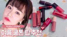 여름쿨톤 하나보노의 립조합, 여쿨립 추천 Lipsticks for cool skin tone
