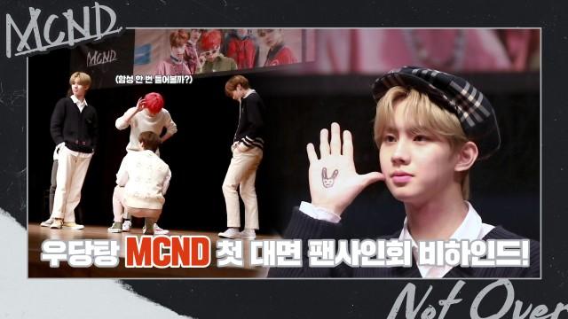 [Let's Play MCND] M-HINDㅣ우당탕 첫 대면 팬사인회 비하인드!