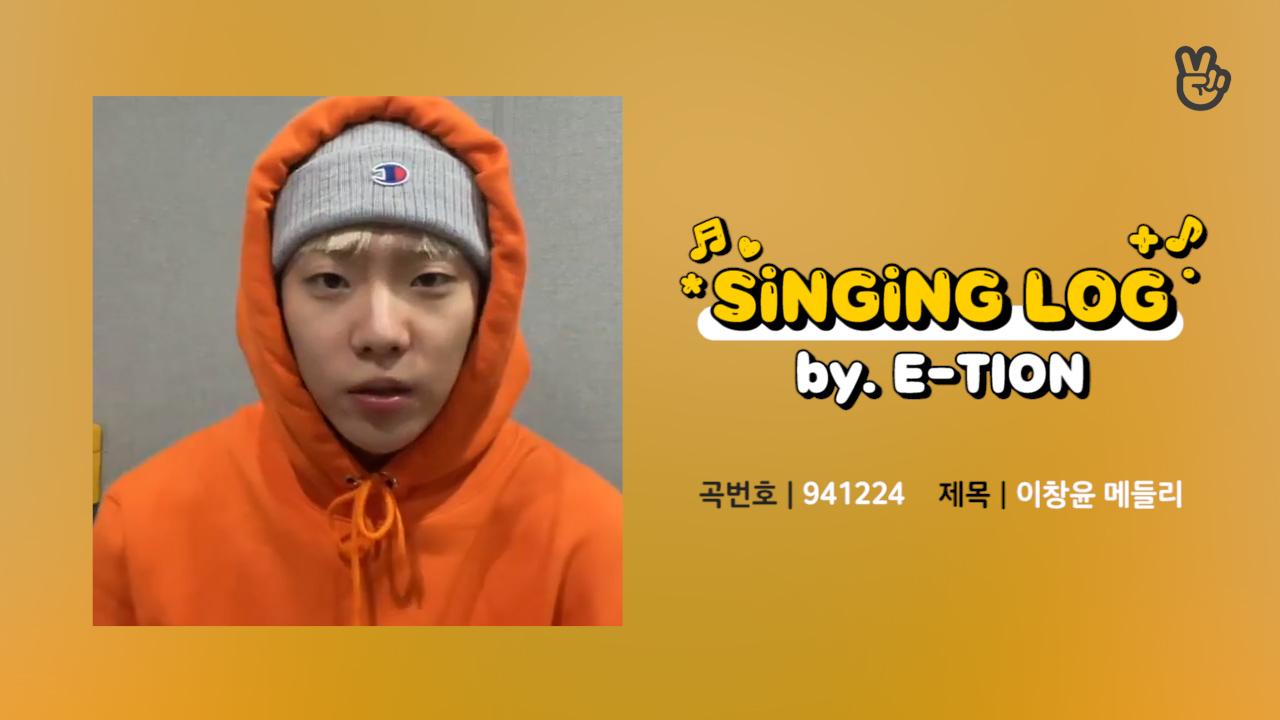 [VPICK! Singing Log] 온앤오프 E-TION의 싱잉로그🎤🎶 (E-TION's Singing Log)