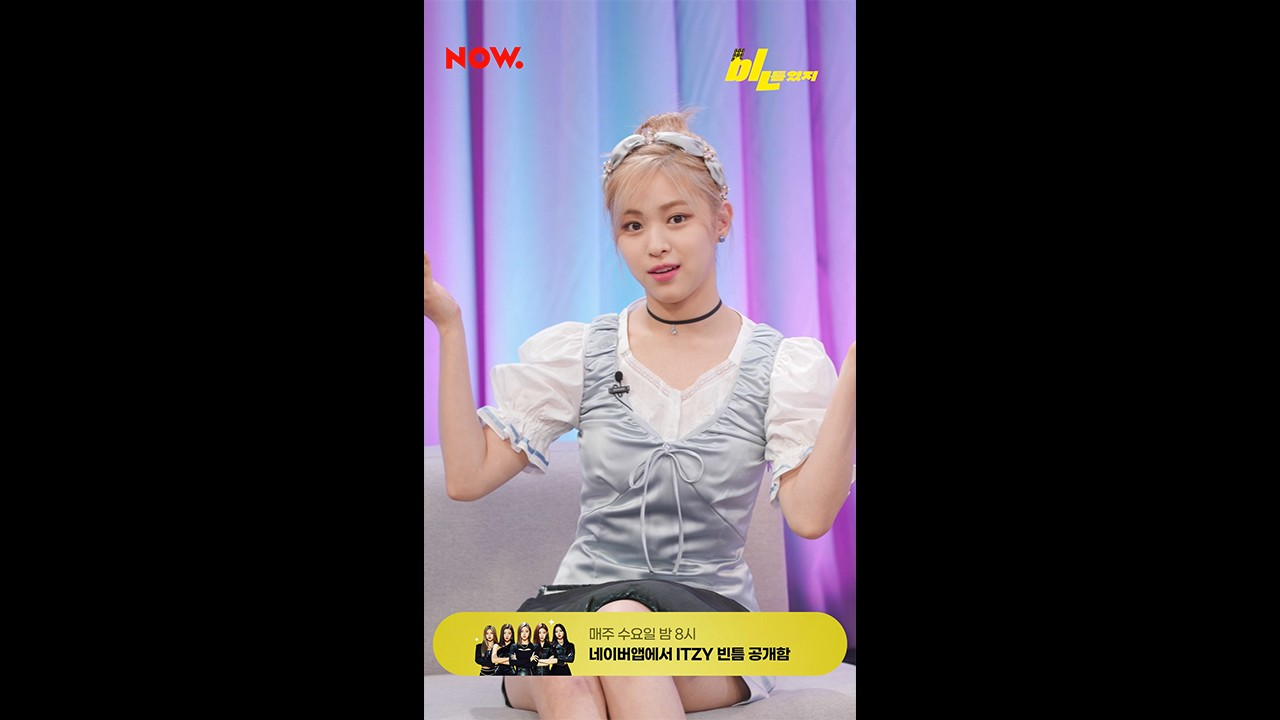 """ITZY(있지) """"bㅣㄴ틈있지"""" EP.15 (FULL Ver.)"""
