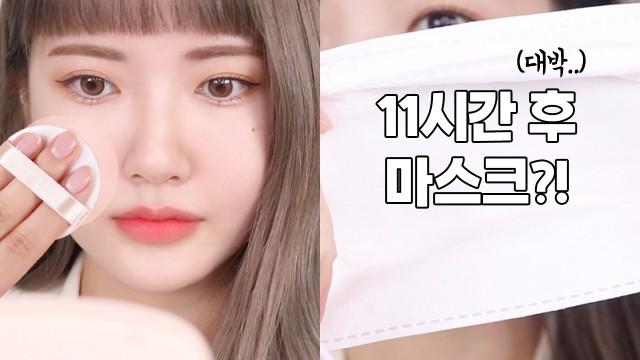 (🎁이벤트) 신상쿠션! 싸이닉 퍼펙트 스테이 쿠션 커버력 / 톤보정력 / 묻어남 꼼꼼리뷰