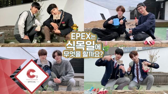 [EPEX VLOG] EPEX는 🌳식목일🌳에 무엇을 할까요?