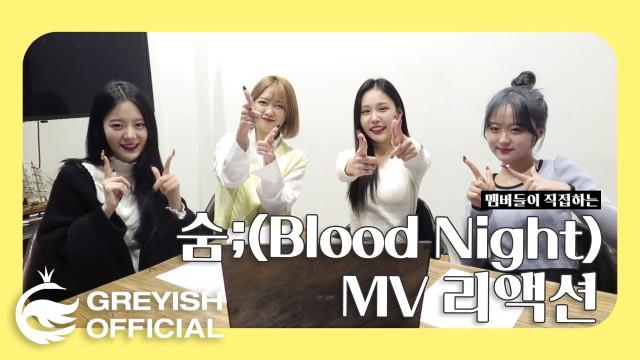 G-reyish(그레이시) '숨;(Blood Night)' 뮤직비디오 리액션🧚♀🌟