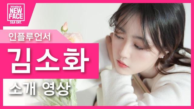 [INFLUENCER] 모델 김소화 소개 영상