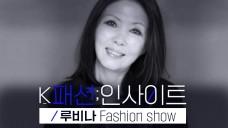 [브이 스타일라이브] K패션 인사이트_루비나 Fashion show