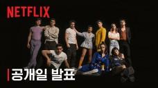 [넷플릭스] 엘리트들: 시즌 4 | 공개일 발표